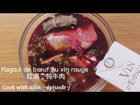 ragoût-de-bœuf-au-vin-rouge-/-红酒炖牛肉/marinade-bœuf/recette-facile