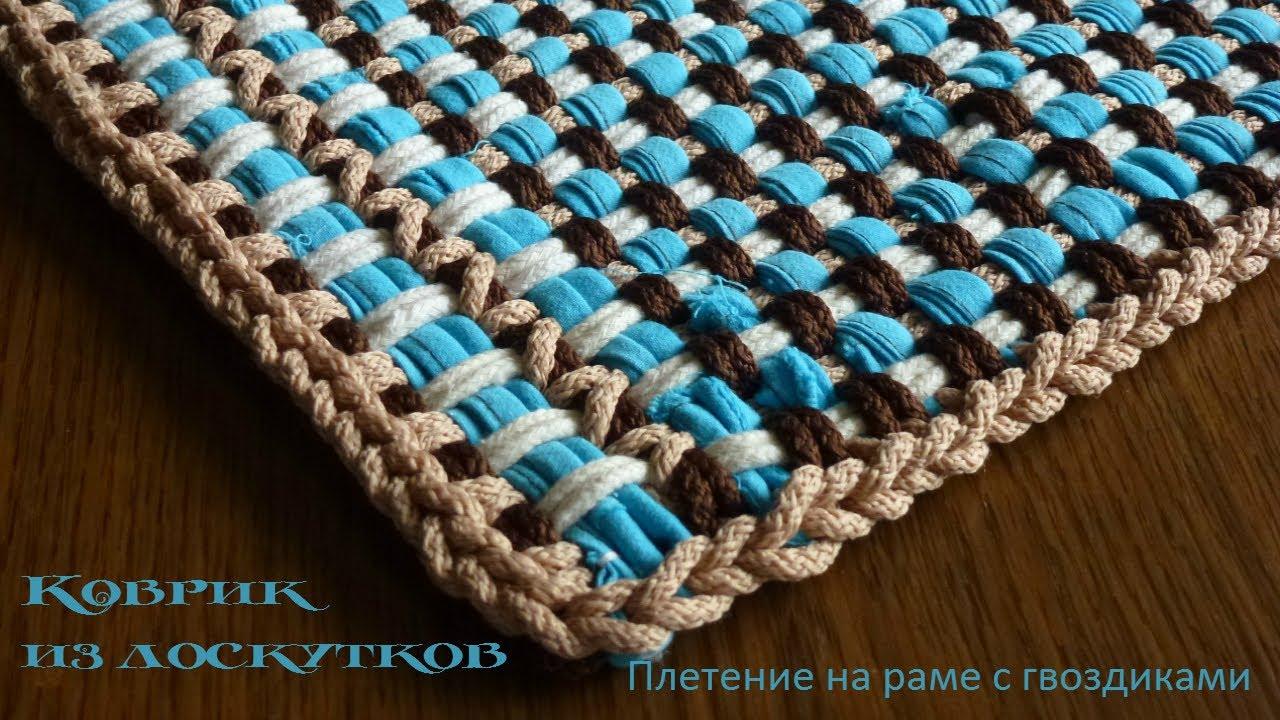 Коврики из лоскутков ткани своими руками видео фото 134