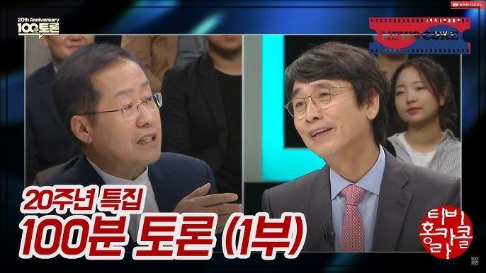 특집 100분토론 1부 (제공:MBC)