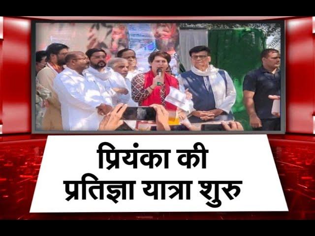 यूपी चुनाव के लिए प्रियंका गांधी की प्रतिज्ञा यात्रा शुरू