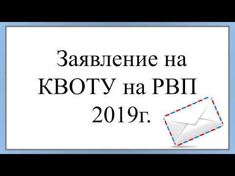 Заявление на квоту РВП 2019