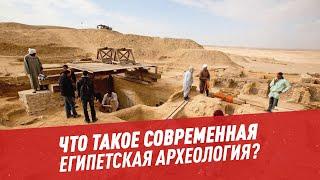 Право на наследие: что такое современная египетская археология?