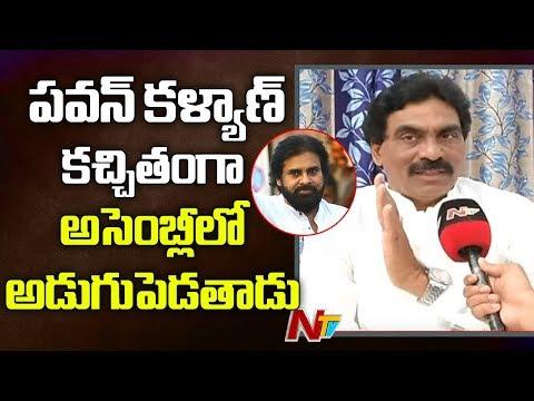 పవన్ కళ్యాణ్ కచ్చితంగా అసెంబీలో అడుగు పెడతాడు - Lagadapati Rajagopal | NTV