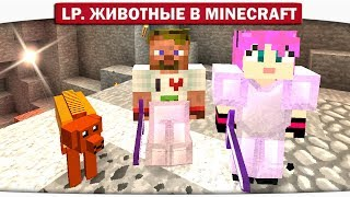 ч.06 - ЛУМПИ ПЁС!! БОЕВАЯ БУЛОЧКА!! - Lp. Животные в Minecraft