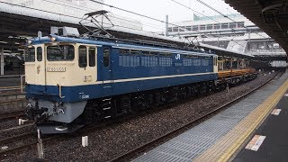 2018/01/22 【東鷲宮工臨】 工9153レ EF65-1105 大宮駅