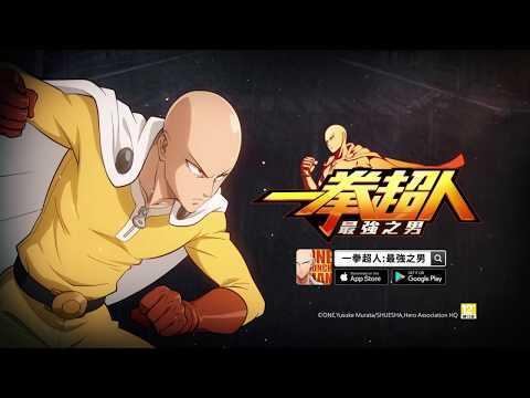 一拳超人:最強之男(官方正版授權) 홍보영상 :: 게볼루션