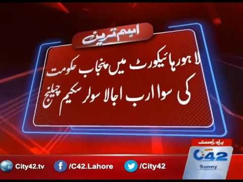 42 Breaking: Punjab Government Billion Light Solar scheme Challenge in Lahore High Court