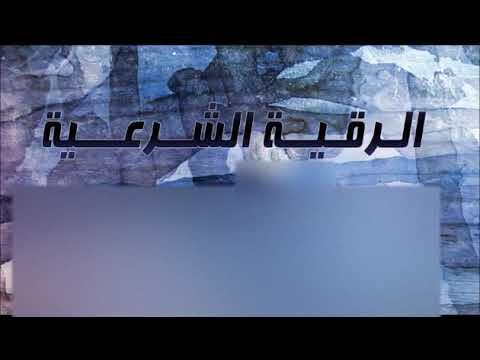 سعود الفايز   الرقيه الشرعية كاملة رائعه جدا ومميزة/roqya saud al fayaz