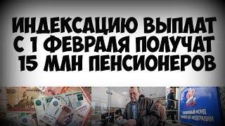 Индексацию выплат с 1 февраля получат 15 миллионов пенсионеров