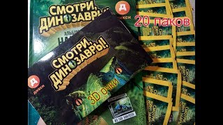 Смотри, Динозавры. Открытие 20 пакетиков и ОЧКИ 3D.