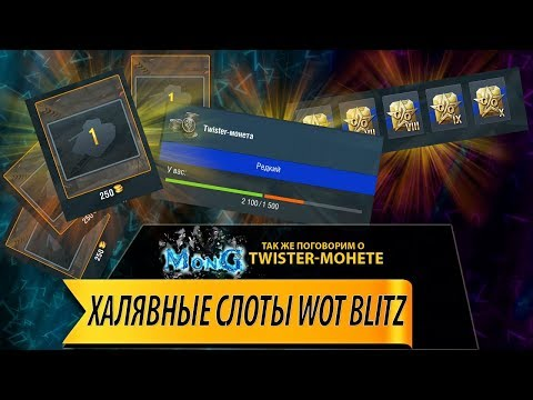 Халявные слоты и Twister-монета Wot Blitz