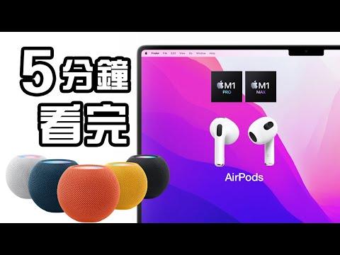 5分鐘精華🍎Apple 發佈會  💻 Macbook Pro M1 Pro Max AirPods 3 懶人包 每月$28 Apple Music HomePod Mini 中文