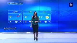 النشرة الجوية الأردنية من رؤيا 4-1-2019