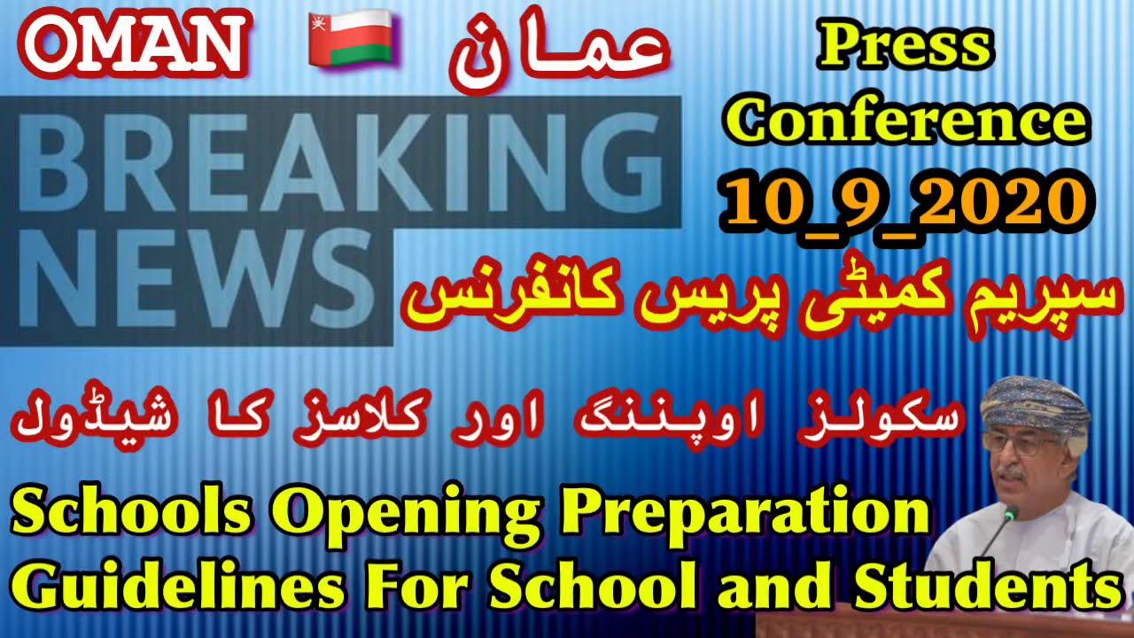 Oman SC Press Conference Today | سپریم کمیٹی اسکولوں کے بارے بیان