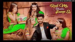 Rail Me Dhakke Lage se  Renuka Pawar Song Dj Paras MAURANIPUR DJ KAMLESH KUSHWAHA DJ VIKAS AUREKHI