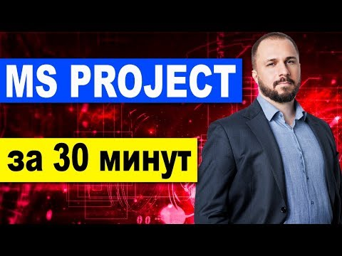 MS Project 2016 за 30 минут. (Microsoft Project, Майкрософт проджект) - Управление проектами