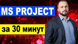 MS Project 2016 за 30 минут. (Microsoft Project, Майкрософт проджект) - планирование проекта