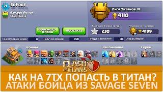 Как на 7 тх попасть в Титан лигу? | Clash of Clans
