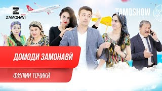 Домоди замонавӣ филми тоҷикӣ Domodi Zamonavi Tajik Film 2020