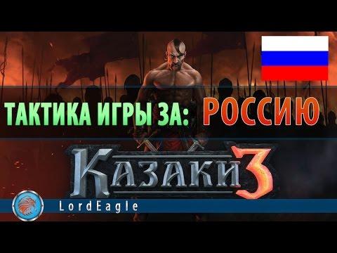 Казаки 3: Тактика игры за Россию.