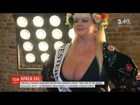 Моделі XL: в Україні вперше відбувся Всесвітній конкурс краси для дівчат з пишними формами