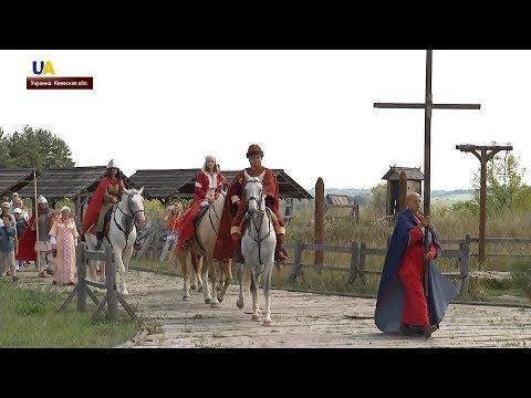 Как происходило крещение Руси, воссоздали в историческом парке «Киевская Русь»