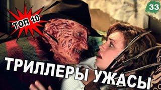 😱 Самые страшные фильмы ужасов. УЖАСТИКИ И ХОРРОРЫ. [ТОП 10]