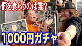 今回も楽しく1000円ガチャで対決だー!!!