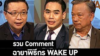 Wake Up Thailand - พิธีกรเวคอัพฯใจกว้างพอ รับได้ฉายาแฟนคลับมอบให้