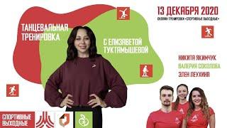 ТАНЦЕВАЛЬНАЯ ТРЕНИРОВКА С Елизаветой Туктамышевой 13 12 2020 Онлайн тренировки Спортивных выходных