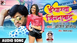 Eyrwa Jindabad Ajit Anand Bhojpuri Lokgeet