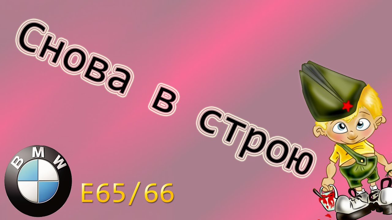 БМВ-7 ( Е65/66 ) Снова в строю - YouTube