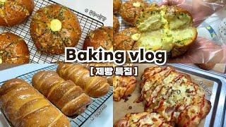 하루종일 빵 만드는 브이로그: 육쪽마늘빵, 피자빵, 연…