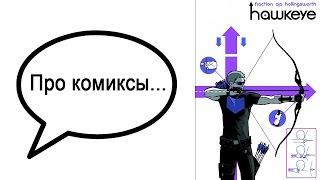 Про комиксы... Hawkeye Мэтта Фракшена