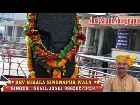 Shani Signapur Ka By Sunil Joshi 088020273434