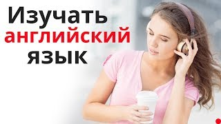 Изучать английский язык во сне ||| Самые важные английские фразы и слова |||  русский/английский 2