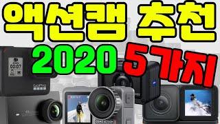 액션캠 추천, 카메라 추천 2020 5가지 액션캠