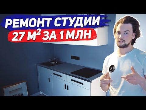 Ремонт в новостройке /Инвестиции в недвижимость/ КутузовГрад / INGRAD