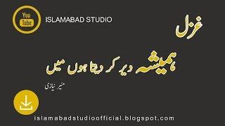 Munir Niazi Shayari - Munir Niazi Poetry - Munir Niazi Hamesha Dare Kar Deta Hn Main