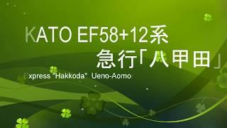 KATO EF58+12系 急行「八甲田」N scale