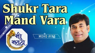 Download Hindi Video Songs - SHUKR TARA MAND VARA BY MOHD AYAZ.flv