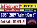 CDS 1 2019 Admit Card Out   Common Mistakes   CDS 2019 admit card step by step process
