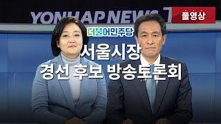 [풀영상] 더불어민주당 서울시장 경선 후보 방송토론회 / 연합뉴스TV (YonhapnewsTV)