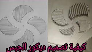 كيفية تصميم ورسم ديكور الجبس بتفصيل للمبتدئين