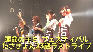 1.蝉時雨 2.JUST NOW☆ 3.白黒つけてよ恋の天下一舞踏会〜あーだこーだい...