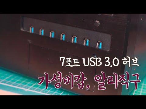 7포트 USB 3.0 허브, 꽤 쓸만한 알리표 5.25인치 USB 허브