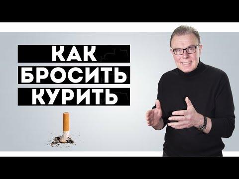 Как бросить курить. 4 шага