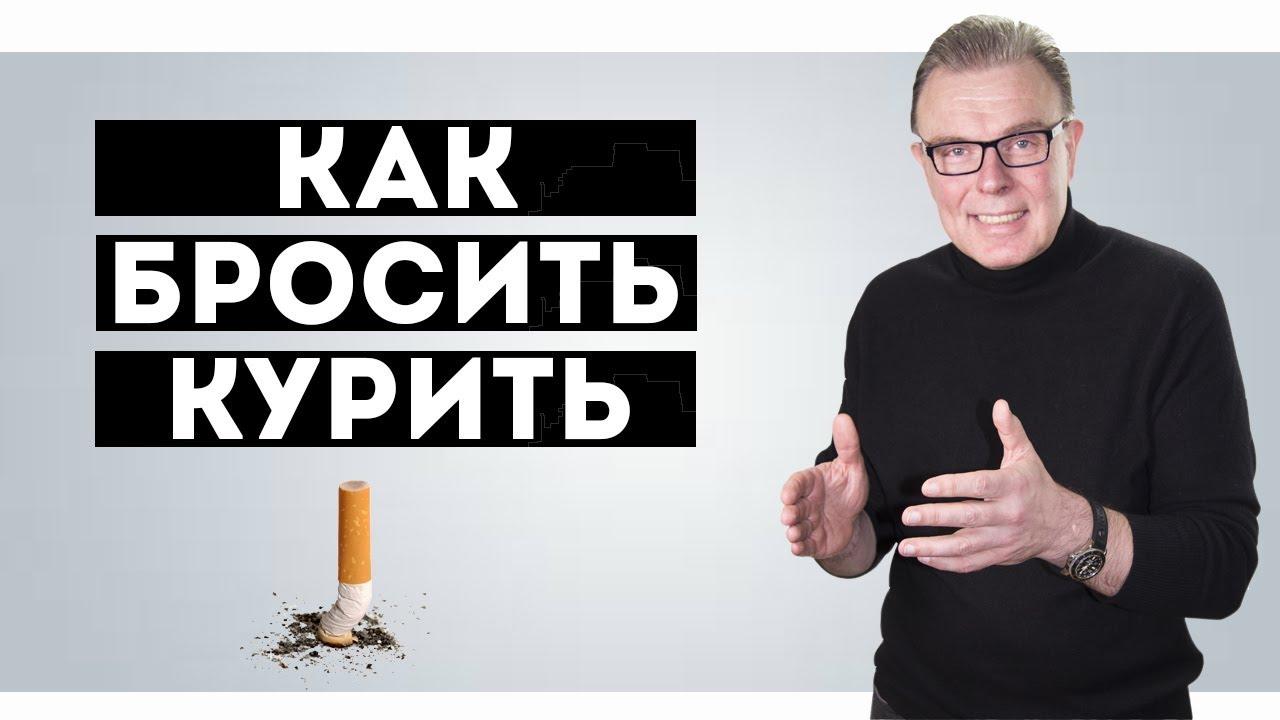 Как бросить курить 4 шага