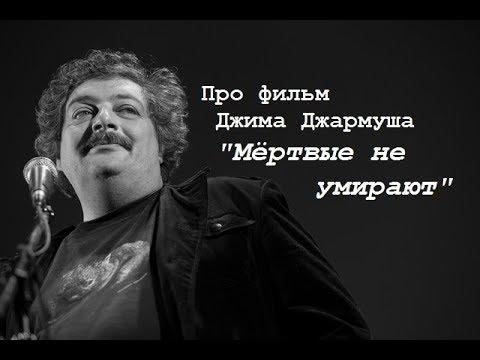 """Про фильм Джима Джармуша """"Мертвые не умирают"""""""