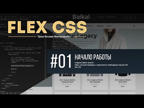 Flex CSS || Верстка Интернет Магазина - #1 || Уроки Виталия Менчуковского